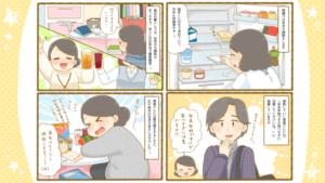 東京都庁職員労働組合様SNS用マンガ