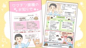 徳島県の動物病院様DMハガキ用マンガ、イラスト