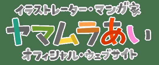 イラストレーター・マンガ家ヤマムラあいオフィシャルウェブサイト